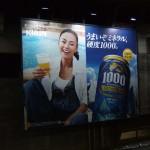 5年前の東京OOH交通広告<4月13日~4月19日>Tokyo AD 5yrs ago