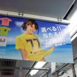 5年前の東京OOH交通広告<6月29日~7月5日>Tokyo AD 5yrs ago
