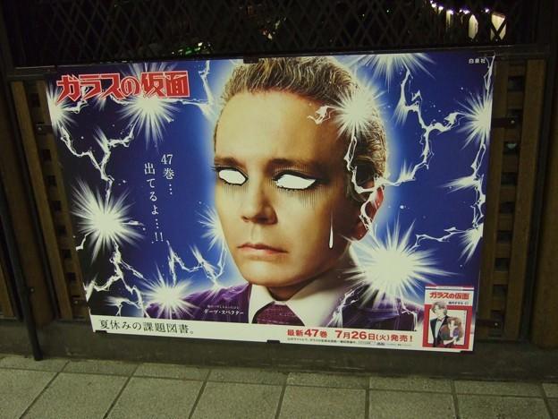5年前の東京OOH交通広告<7月20日~7月26日>Tokyo AD 5yrs ago