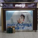 5年前の東京OOH交通広告<7月27日~8月02日>Tokyo AD 5yrs ago