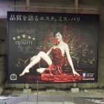 5年前の東京OOH交通広告<10月19日~10月25日>Tokyo AD 5yrs ago