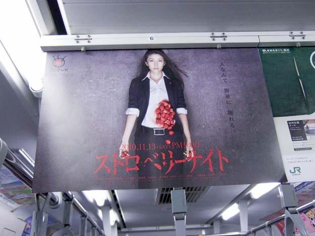 5年前の東京OOH交通広告<11月2日~11月8日>Tokyo AD 5yrs ago
