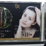 5年前の東京OOH交通広告<12月14日~12月20日>Tokyo AD 5yrs ago