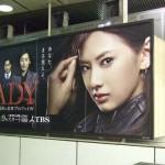 5年前の東京OOH交通広告<12月28日~1月3日>Tokyo AD 5yrs ago