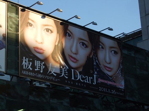 5年前の東京OOH交通広告<1月18日~1月24日>Tokyo AD 5yrs ago