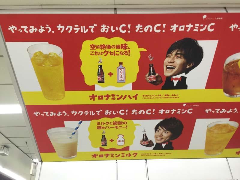 お待たせ、関ジャニ∞ポスターだけまとめました!年末の渋谷駅交通広告(2015年52週)