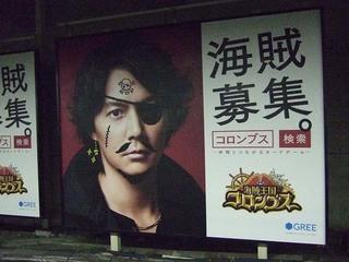 福山雅治:海賊募集コロンブス★2011年11月13日のつぶやき★