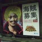 福山雅治:海賊募集コロンブス★2011年11月12日のつぶやき★