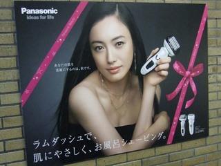 仲間由紀恵:Panasonic★2011年12月05日(月)のつぶやき★
