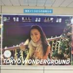 杏:東京メトロ★2011年12月10日のつぶやき★
