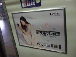 吉高由里子:IXY600F/Canon★2011年12月03日のつぶやき★