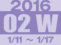 フォト蔵 2016年第2週(1/11〜1/17)東京の広告画像一覧:2,428枚