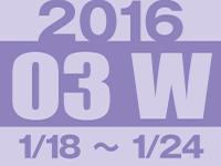 フォト蔵 2016年第3週(1/18〜1/24)東京の広告画像一覧:1,617枚