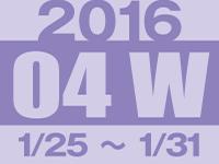 フォト蔵 2016年第4週(1/25〜1/31)東京の広告画像一覧:2,313枚