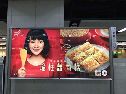 ☆【香港アルバム 2016】市街地と地下鉄駅電車広告(2日目)その1(127枚)