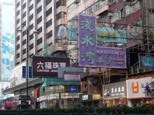 ☆【香港アルバム 2016】昼のネイザンロード界隈と広告その2(236枚)