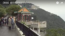 ☆【香港動画 2016】ビクトリアピークとピークトラム(8本)