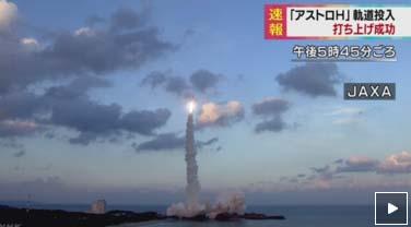 2月17日のトピック…アストロH衛星打上げ成功、2日後ApplePay中国で開始、LINE買収の音楽サービス1年で終了、永久保存5Dデータストレージ開発、超高速ネット衛星打上げへ