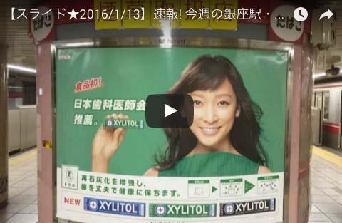 最新広告トレンドをチェック!!動画とスライドで見る東京広告【2016年 2週】