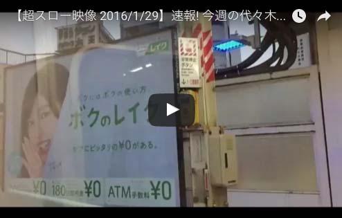 togetterまとめ(Week4 2016)動画で見る最新の東京広告 – TOKYO Billboard AD Graphic