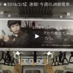 togetterまとめ(Week5 2016)動画で見る最新の東京広告 – TOKYO Billboard AD Graphic