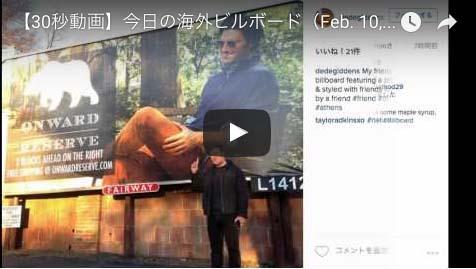 サクッと【30秒動画】今日の海外ビルボード(Feb. 10, 2016)The World's billboards