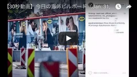 サクッと【30秒動画】今日の海外ビルボード(Jan. 31, 2016)The World's billboards