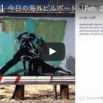 サクッと【30秒動画】今日の海外ビルボード(Feb. 2, 2016)The World's billboards