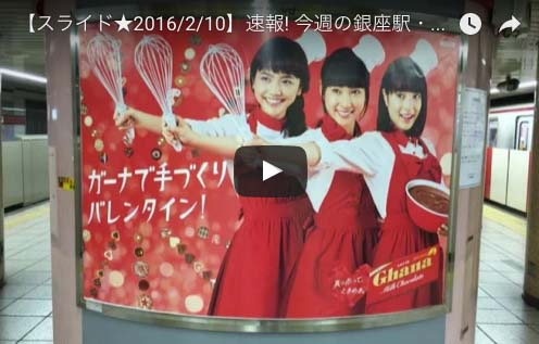 togetterまとめ(Week6 2016)動画で見る最新の東京広告 – TOKYO Billboard AD Graphic