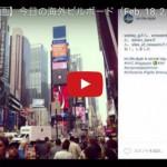 サクッと【30秒動画】今日の海外ビルボード(Feb. 18, 2016)The World's billboards