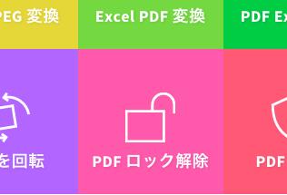 【確定申告】国税局HPからダウンロードした申告書類PDFのロックを解除したい