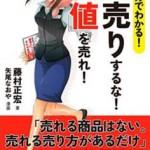 今日の広告・マーケ関連書籍ランキング(2016/2/17)
