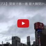 【タイムラプス】関東で春一番 最大瞬間21.4m 新宿東口アルタ前 雲の流れも速い