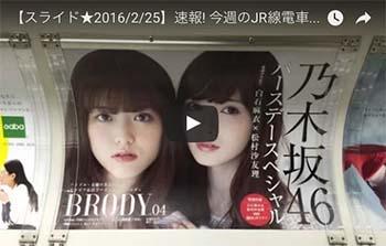 togetterまとめ(Week8 2016)動画で見る最新の東京広告 – TOKYO Billboard AD Graphic