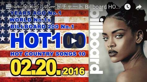 ビルボード週間音楽ランキング(Billboard February 20th)