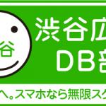 最新の渋谷広告