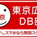 最新の東京広告