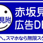 最新の赤坂見附の広告