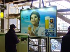 妻夫木聡:大人の★生。サッポロ生ビール黒ラベル★2012年02月07日のつぶやき★