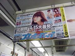 桐谷美玲:週刊プレイボーイ★2012年02月15日のつぶやき★