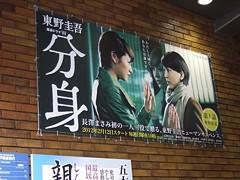 長澤まさみ:東野圭吾「分身」★2012年02月22日のつぶやき★