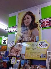 畑野ひろ子:輝く、自分肌へ。VIVCO★2012年02月23日のつぶやき★