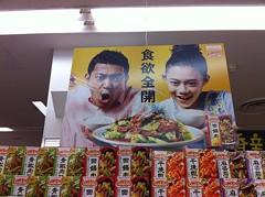 山口智充、杉咲花:味の素KK/Cook Do★2012年02月14日のつぶやき★