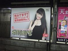 AKB48小嶋陽菜:smart★2012年02月20日のつぶやき★