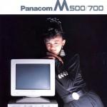 Panasonicパソコン M500/700 鷲尾いさ子 1987年