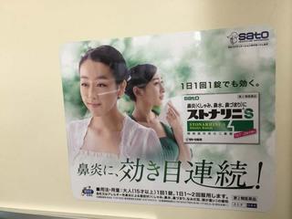 2月4日(木)のつぶやき:浅田真央 ストナリニ(電車ステッカー広告)