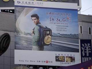 2月6日(土)のつぶやき:交通銀行(渋谷センター街ビルボード)