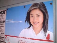 石原さとみ:日本赤十字社★2012年02月10日のつぶやき★