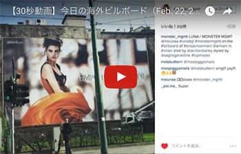 サクッと【30秒動画】今日の海外ビルボード(Feb. 22, 2016)The World's billboards