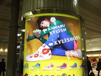 5年前の東京OOH交通広告<~2月28日>Tokyo AD 5yrs ago